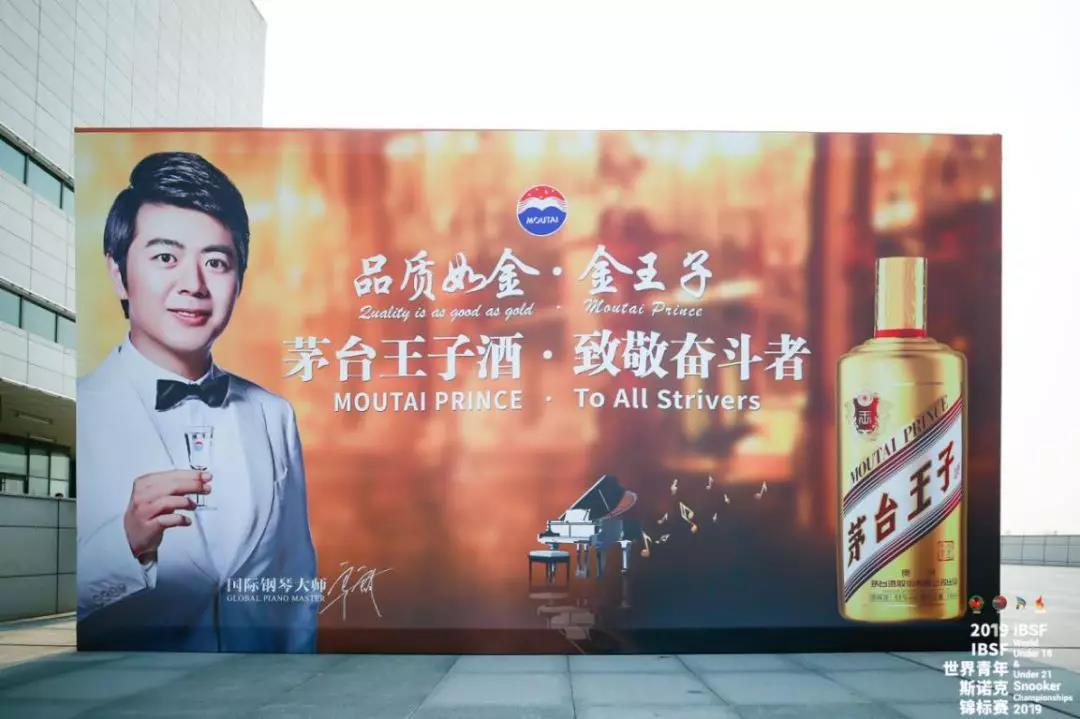 茅台王子酒(金王子)亮相2019 IBSF世界青年斯诺克锦标赛