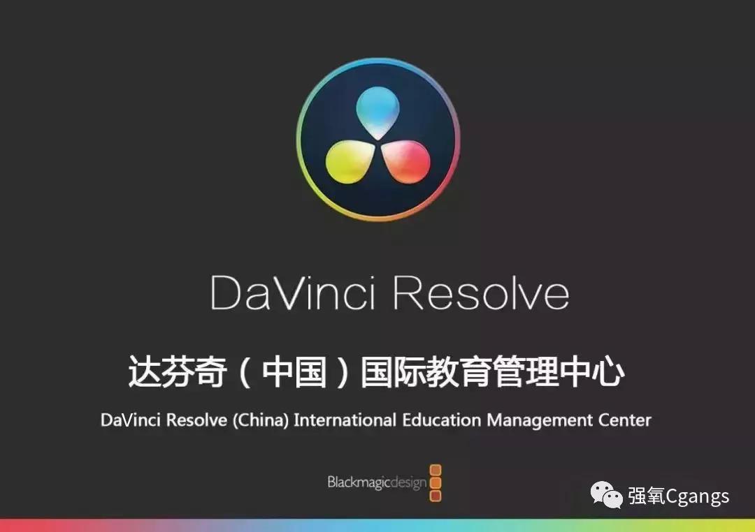 第八期DaVinci Resolve国际认证导师培训圆满结束