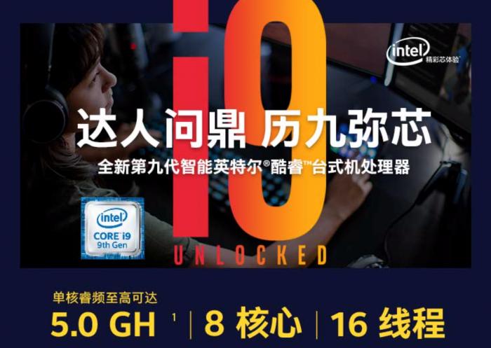 体验第一性能飙升 搭载英特尔i9-9900K台式电脑主机一览的照片 - 17