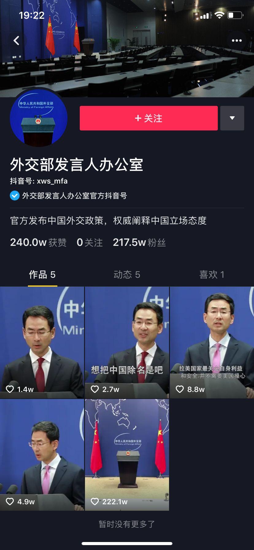 """外交部发言人办公室""""入驻抖音,首日破200万粉丝_中国外交部"""