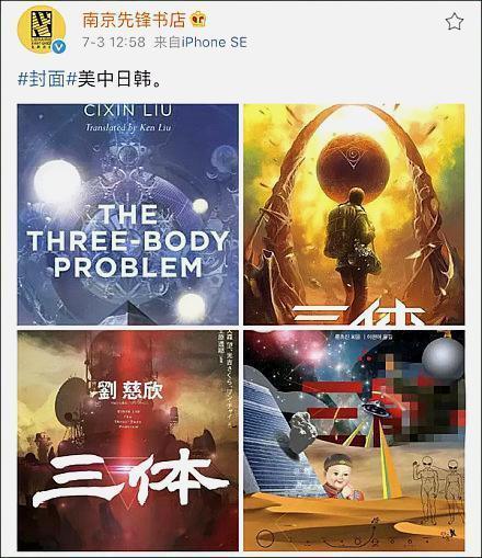 《三体》小说在日本销量惊人彻底爆了的照片 - 10