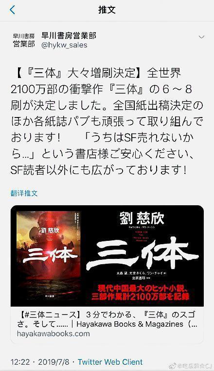 《三体》小说在日本销量惊人彻底爆了的照片 - 5