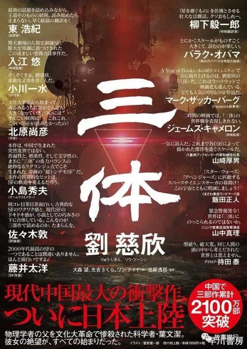 《三体》小说在日本销量惊人彻底爆了的照片 - 2