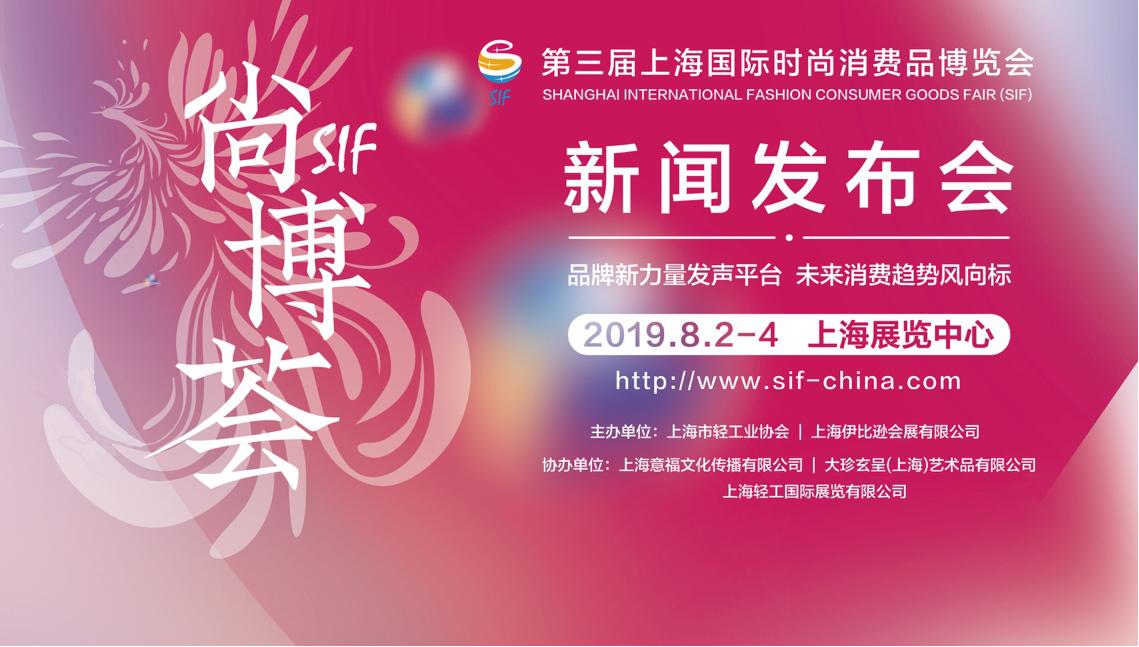 尚博荟·品牌再升与跨界 SIF第三届上海国际时尚消费品博览会召开新闻发布会