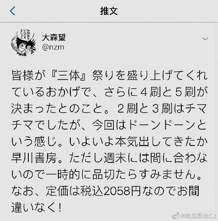 《三体》小说在日本销量惊人彻底爆了的照片 - 4