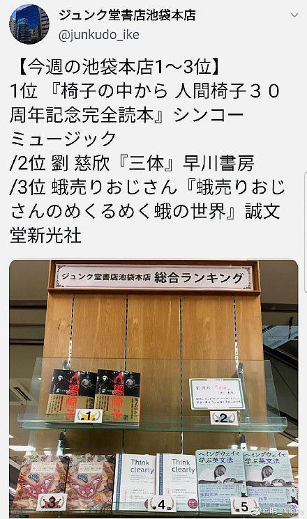 《三体》小说在日本销量惊人彻底爆了的照片 - 7
