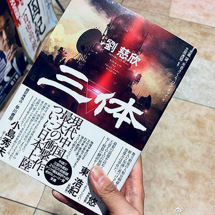 《三体》小说在日本销量惊人彻底爆了的照片 - 9