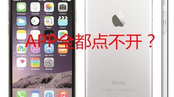 iPhone手机app无法打开怎么回事,可能有人给你手机这样设置了_绵阳网赚论坛