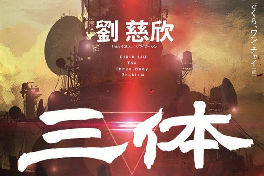 《三体》小说在日本销量惊人彻底爆了的照片 - 1
