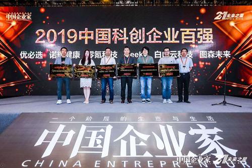硬核创新获认可!零氪科技荣登《中国企业家》科创企业百强榜