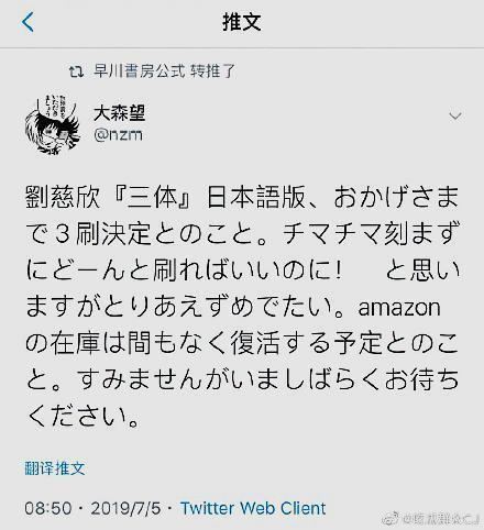 《三体》小说在日本销量惊人彻底爆了的照片 - 3