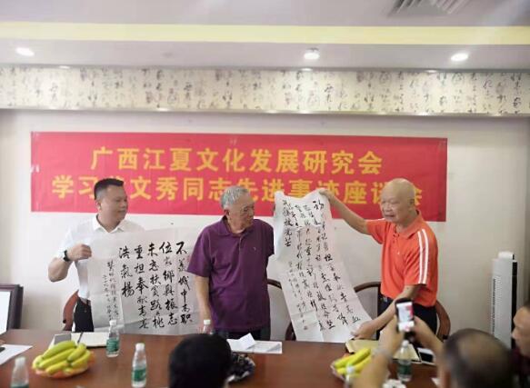 广西江夏文化发展研究会召开学习黄文秀先进事迹座谈会