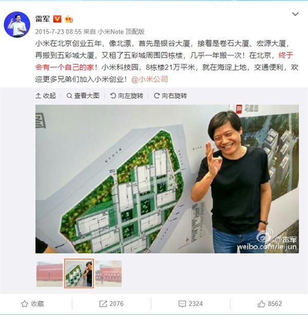 """小米新总部正式启用:花费46亿 雷军北漂终于""""安家""""的照片 - 4"""