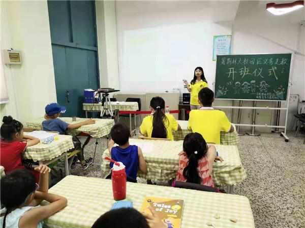黑龙江省绿冀青年志愿者协会暑期林大校园区义务支教
