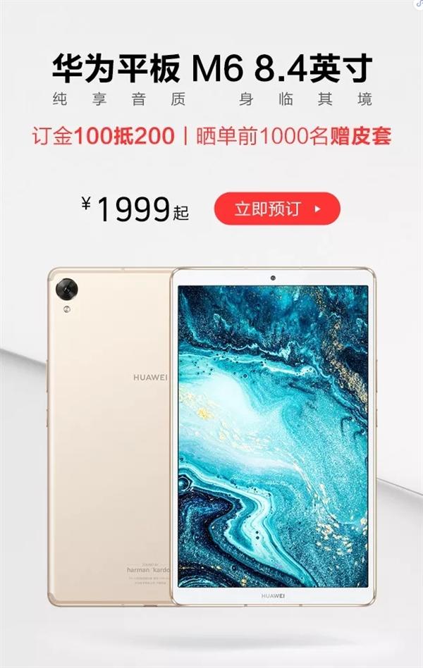 麒麟980+2K 华为平板M6 10.8英寸今日首卖的照片 - 3