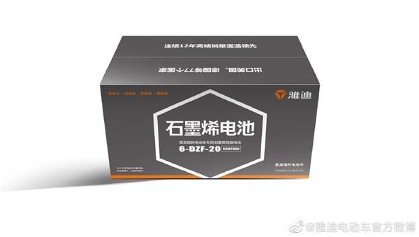 雅迪石墨烯电池开卖:1小时充电80%、能用8-9年的照片 - 2