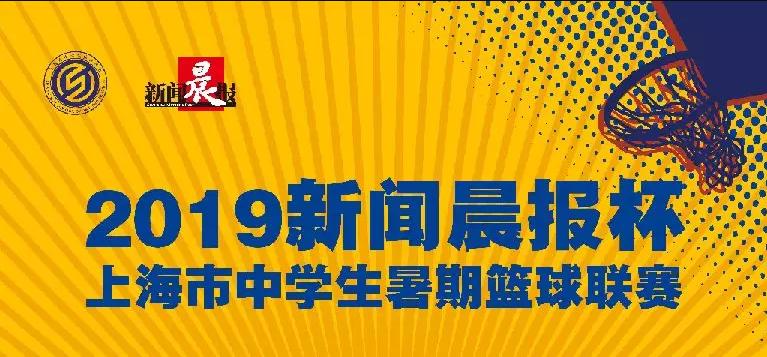 """2019""""新闻晨报杯""""上海市中学生暑期篮球联赛举行抽签仪式"""