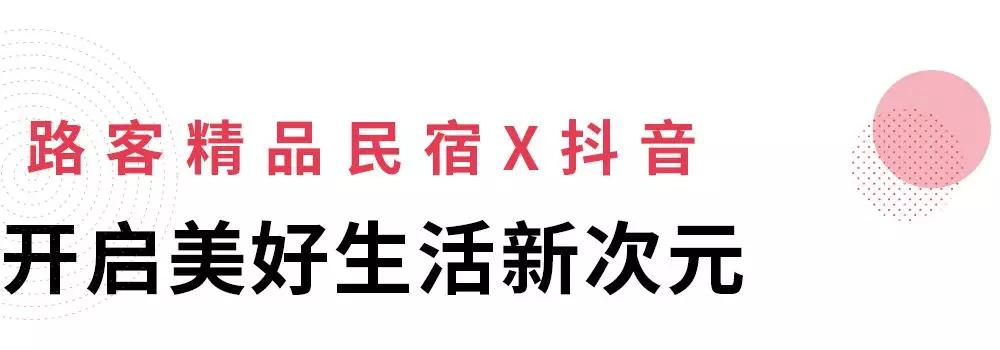 """路客精品民宿联手抖音,共同打造""""向往的民宿"""""""