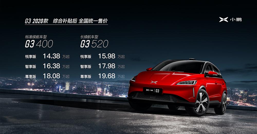 小鹏G3 2020款正式上市 补贴后售价14.38万元起的照片 - 2