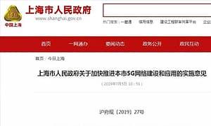 上海正式施行推进5G网络建设和应用政策