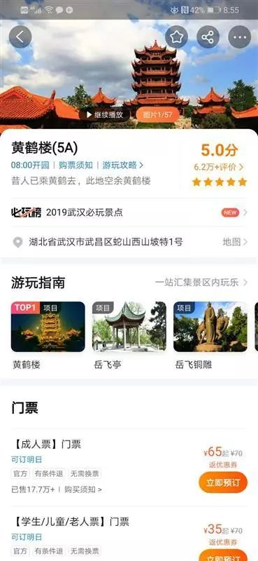黄鹤楼实现无纸化售票,缓解刘伯温四肖中特料2018高峰排长队问题