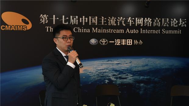 第十七届中国主流汽车网络高层论坛在京举办