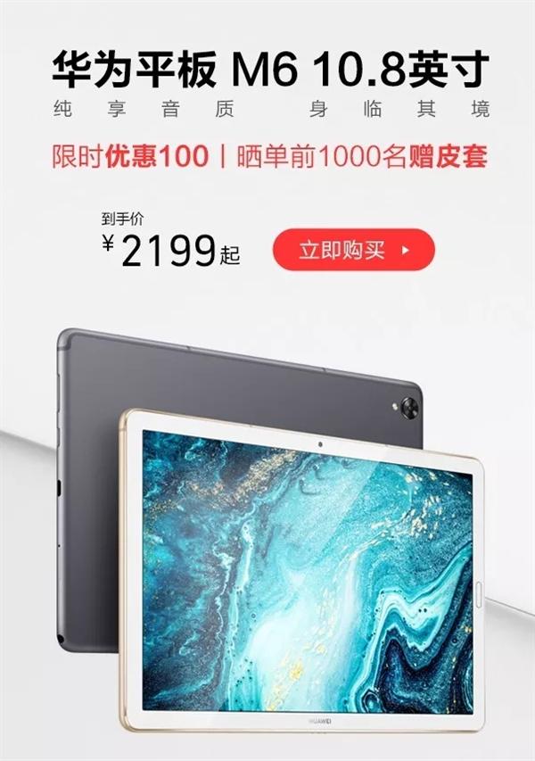 麒麟980+2K 华为平板M6 10.8英寸今日首卖的照片 - 2