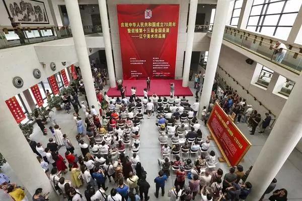 庆祝中华人民共和国成立70周年——辽宁美术作品展