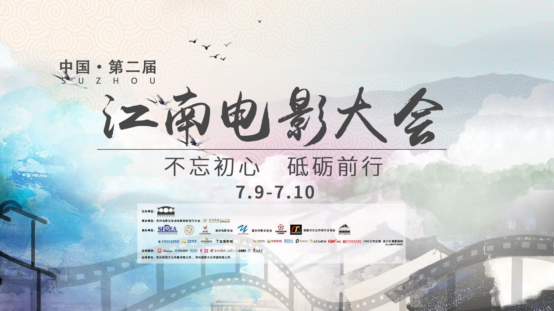 第二届江南电影大会,嗨影模式或将成为未来电影发展趋势
