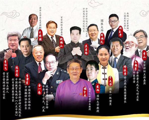 第八届中华百家和鸣国学论坛将于8月7日-9日在北京举办