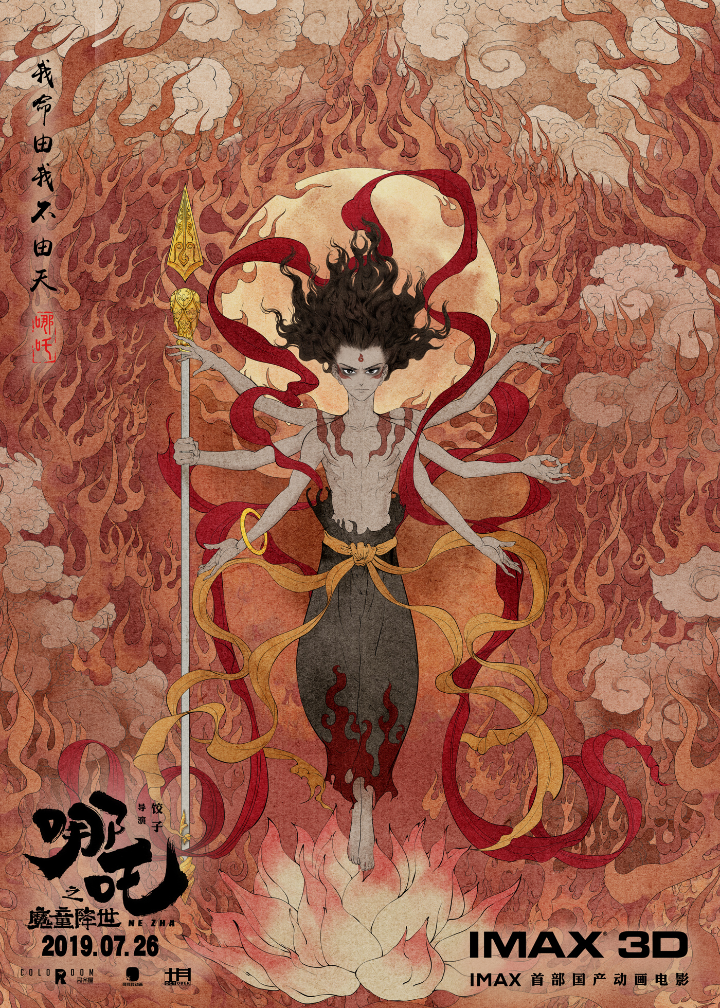 《哪吒之魔童降世》发中国风海报 哪吒敖丙相惜相杀的照片 - 2