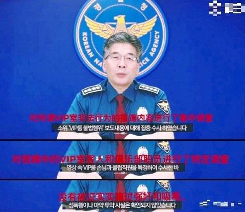 韩警察厅官方回应胜利夜店案件:没有吸毒及性招待