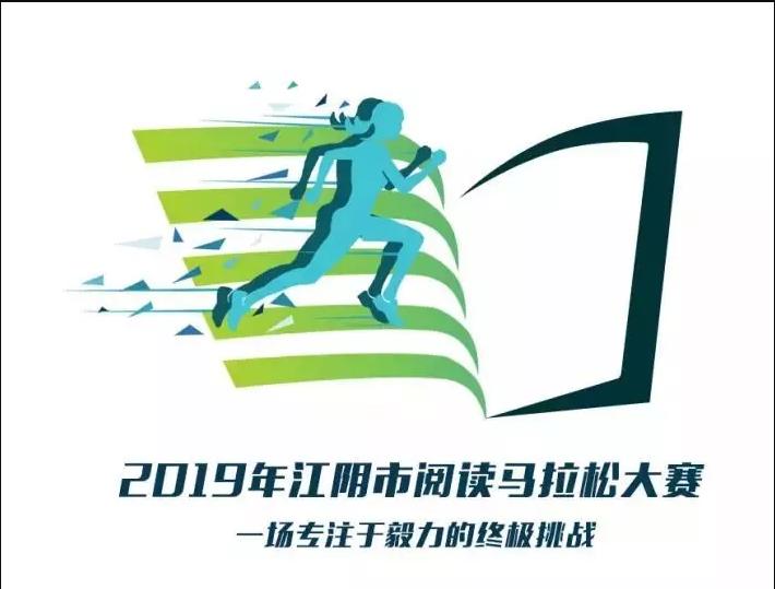 """""""全澄共读""""一本书,2019年江阴市阅读马拉松大赛开赛"""