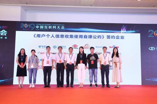作业帮受邀出席中国互联网大会 签署《用户个人信息收集使用自律公约》