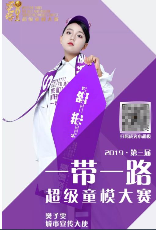 【城市宣传大使】|樊子雯・漫天星辰中吟唱的繁星!