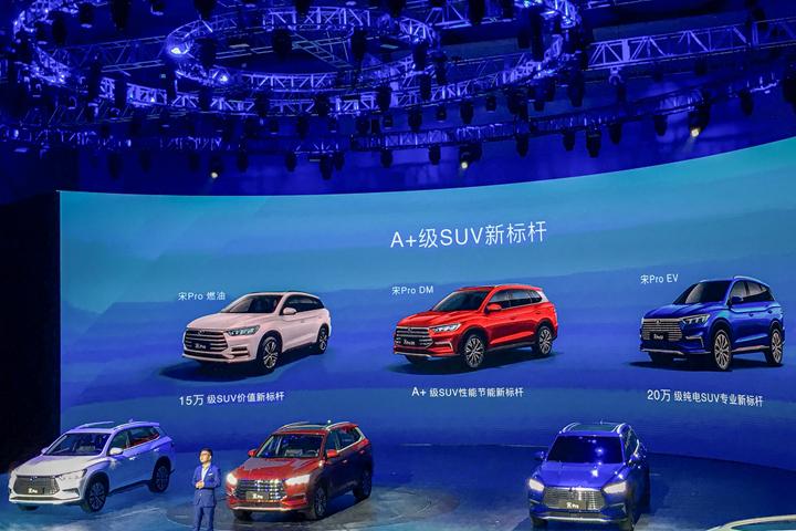 比亚迪大五座SUV宋Pro上市 三个版本8.