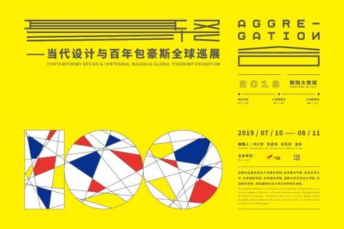 百年思潮對話當代藝術,包豪斯全球巡展登陸北京朝陽大悅城