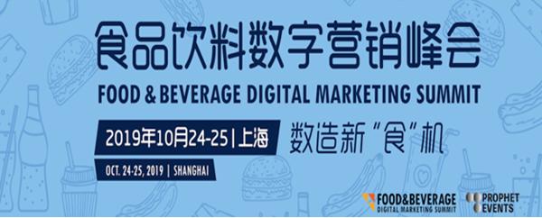 2019食品饮料数字营销峰会早鸟报名即将截止,首批重磅嘉宾曝光!