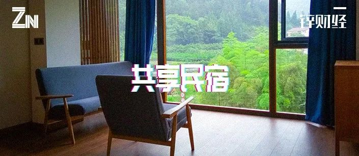 """共享民宿进入爆发期,如何用""""人情味""""社区破局"""