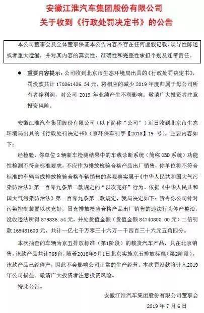 江淮排放造假 押宝新能源会改变目前困境吗?