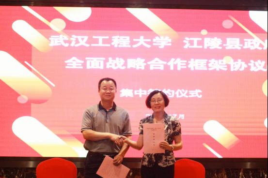 学校与江陵县签订政校企战略合作协议