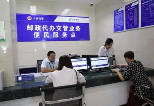 警医邮:邮政网点代办交管业务,补换证、领标、交通违法可就近办理