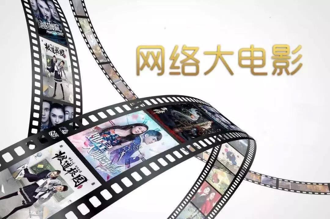 影視寒冬網絡大電影票房分賬 實力一姐徐鼕鼕成最佳選擇!