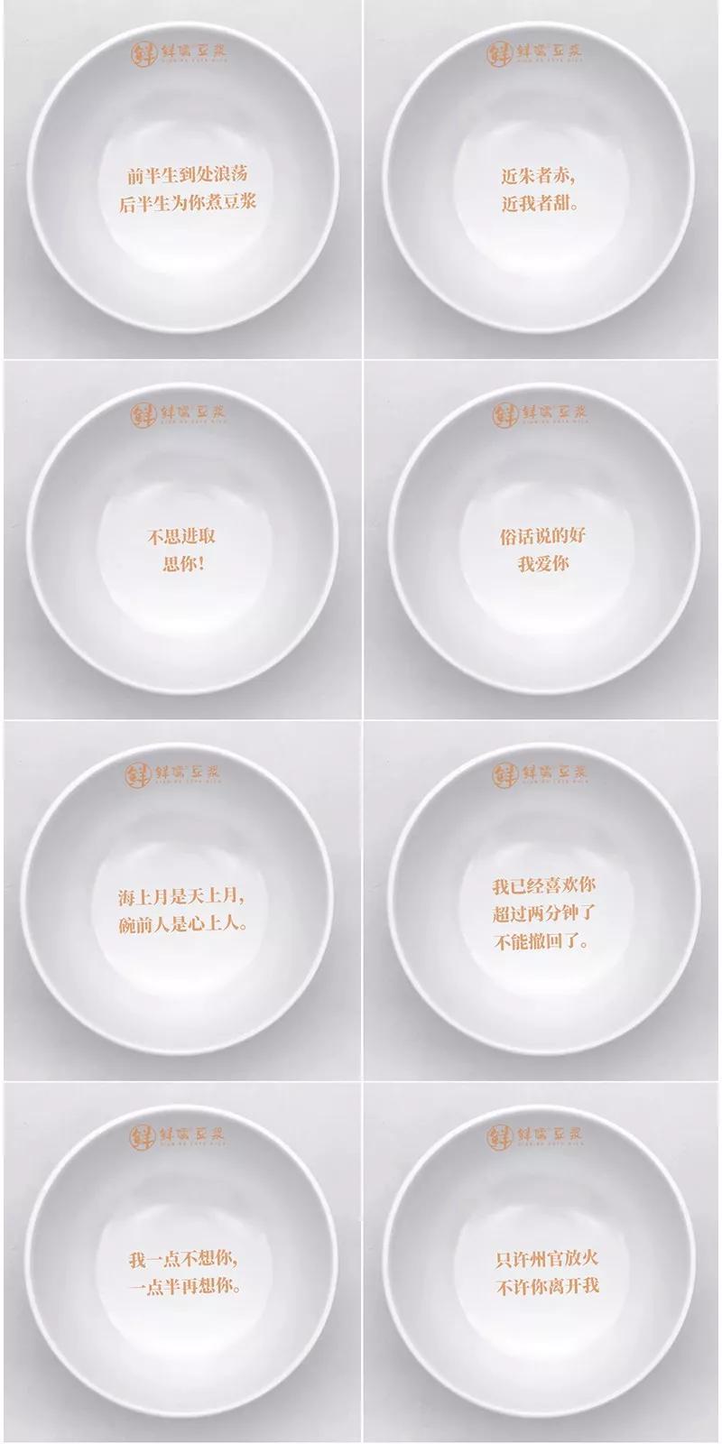 豆浆加盟品牌