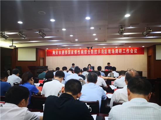 海安市召开迎接国家慢性病综合防控示范区现场调研工作会