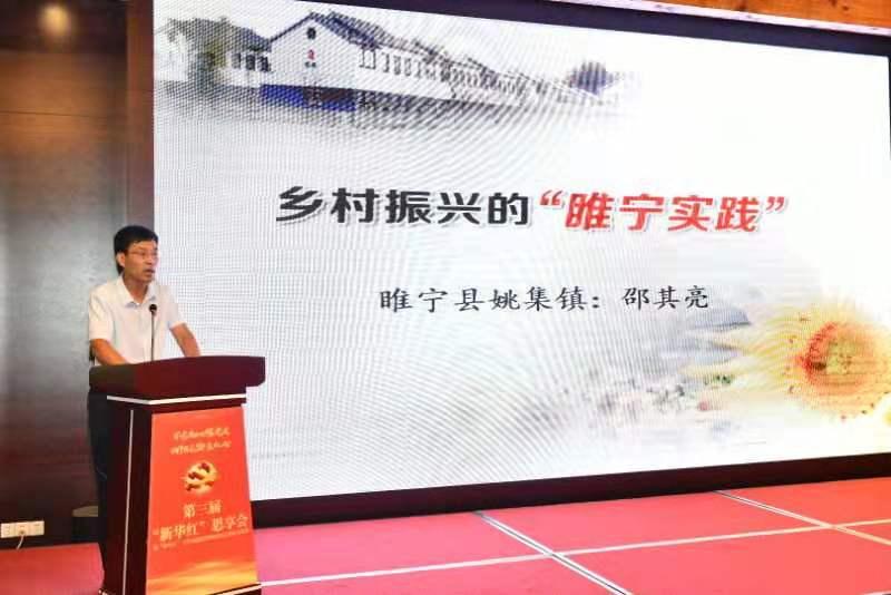 """不忘初心跟党走_第三届""""新华红""""思享会走进淮安白马湖"""