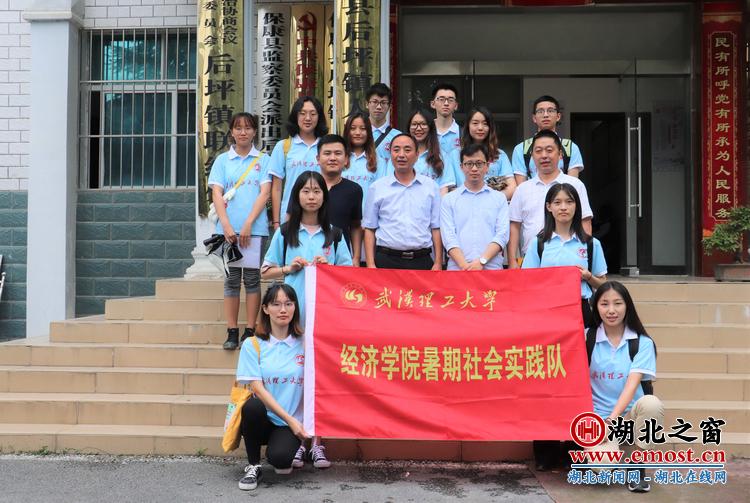 经院暑期社会实践活动|武汉理工大学经院暑期社会实践
