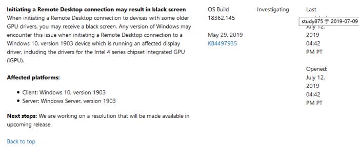 微软正制作Win10 v1903远程桌面黑屏修复补丁的照片 - 2