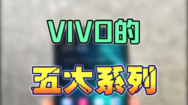 拍照手机,你选OPPO还是vivo?_绵阳网赚论坛