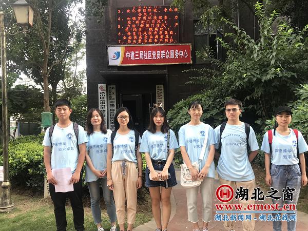 """武汉理工大学""""经行致远""""实践队――精准社区调研 助"""